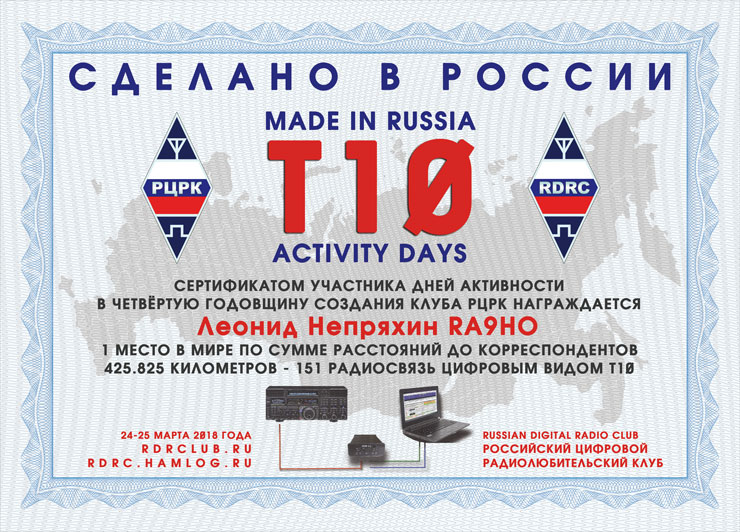 Certificate T10 Activity Days «Made in Russia» 2018