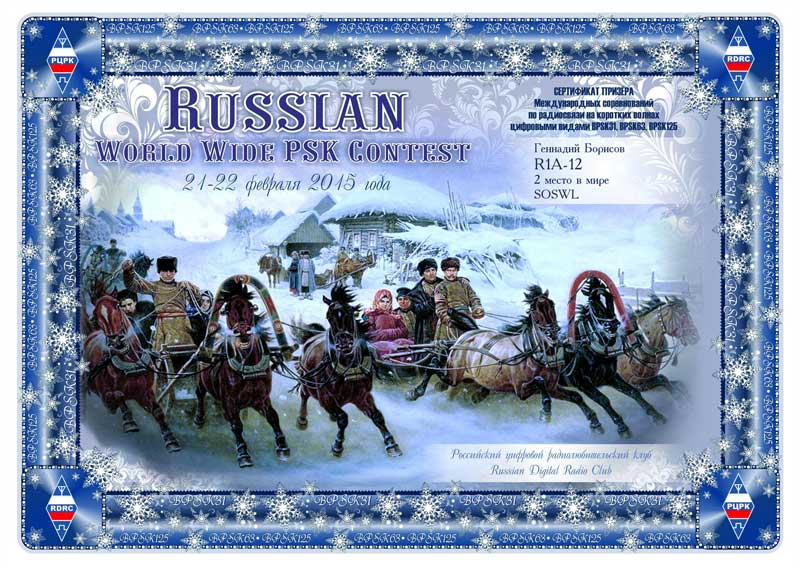 Certificate of the prizewinner RUS-WW-PSK