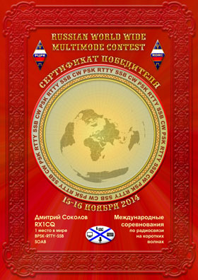 The certificate of the WINNER