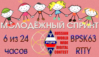 Youth sprint in RUS-WW-DIGI