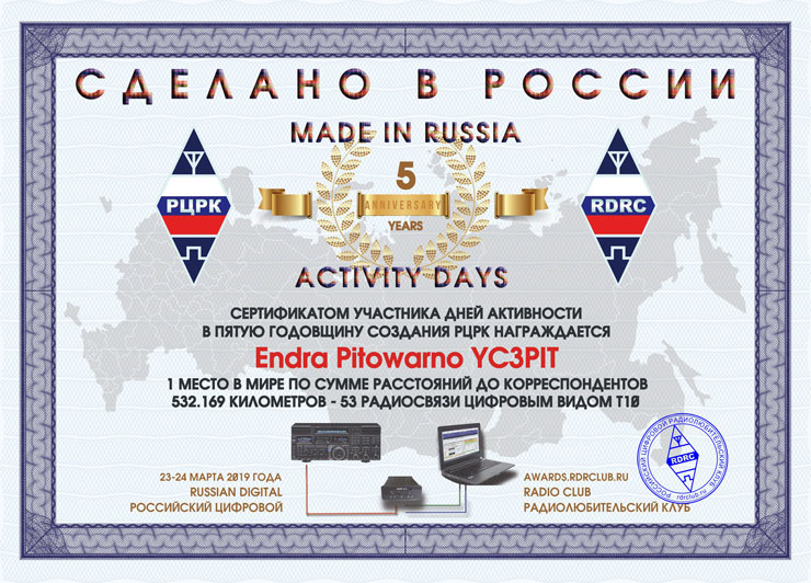 Certificate «Made in Russia» 2019
