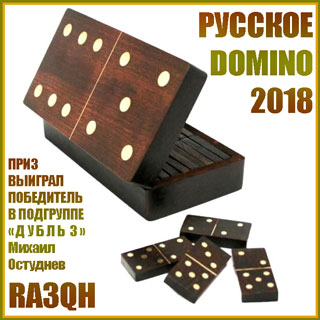 Prize dominoes RA3QH
